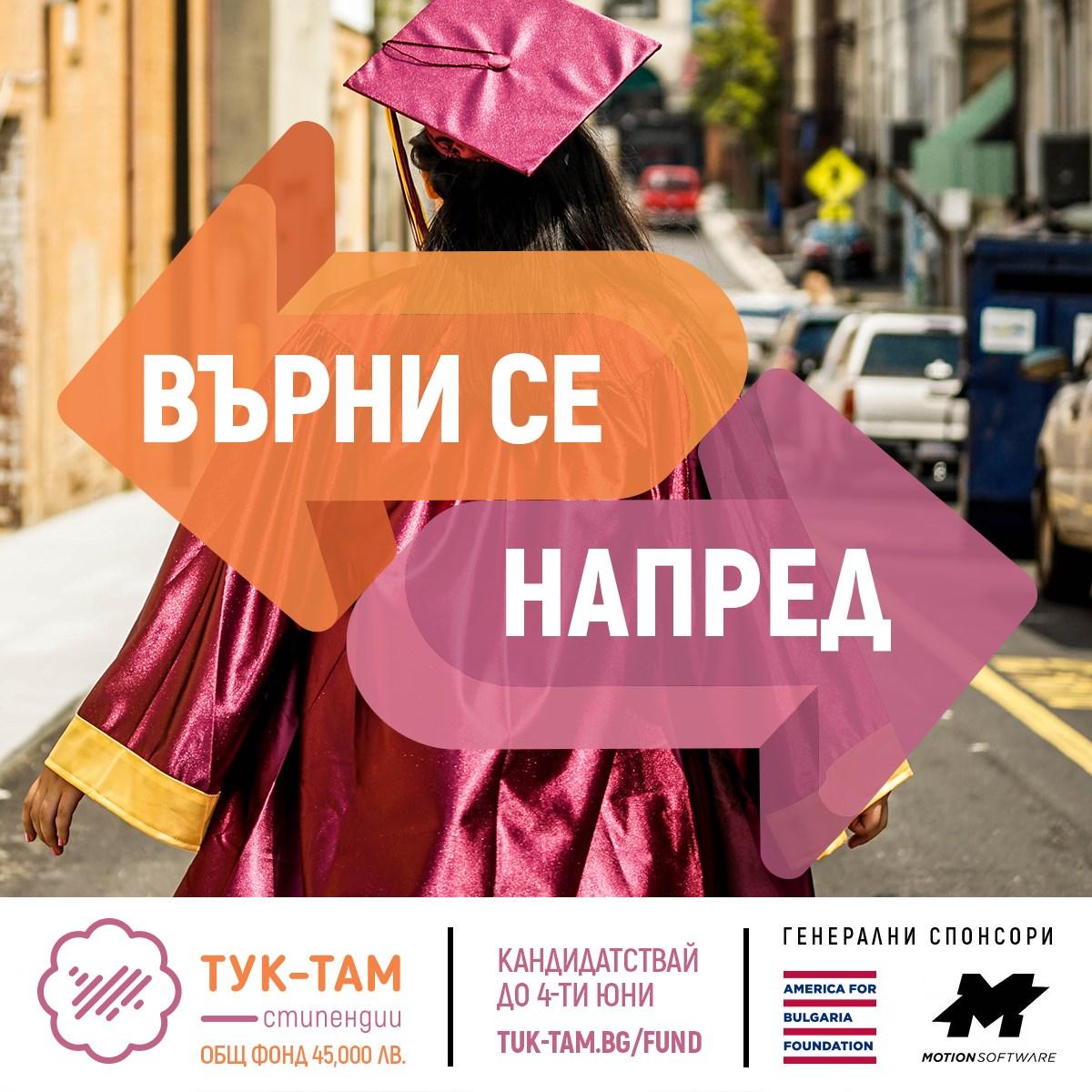 tuk-tam scholarship fund